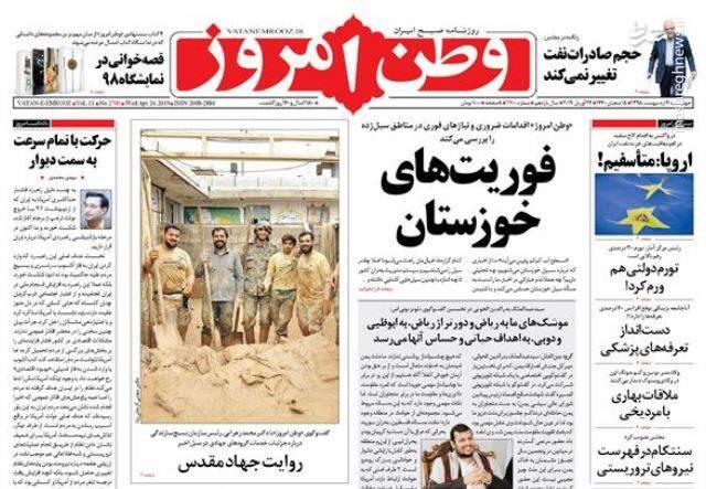 وطن امروز: فوریتهای خوزستان