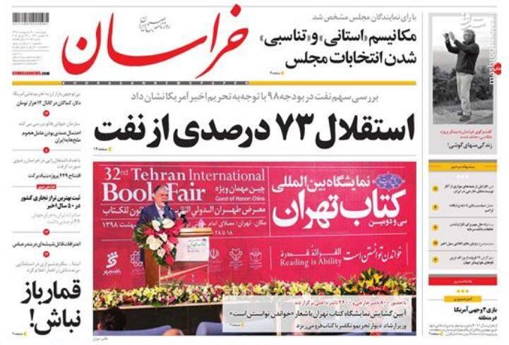 خراسان: استقلال ۷۳ درصدی از نفت