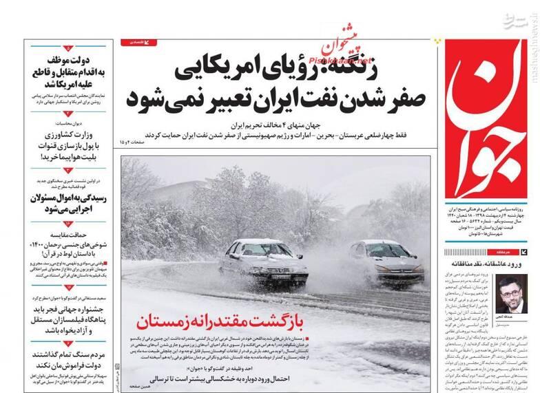 جوان: زنگنه: رویای امریکایی صفر شدن نفت ایران تعبیر نمیشود