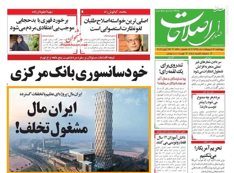 صدای اصلاحات: ایران مال مشغول تخلف!