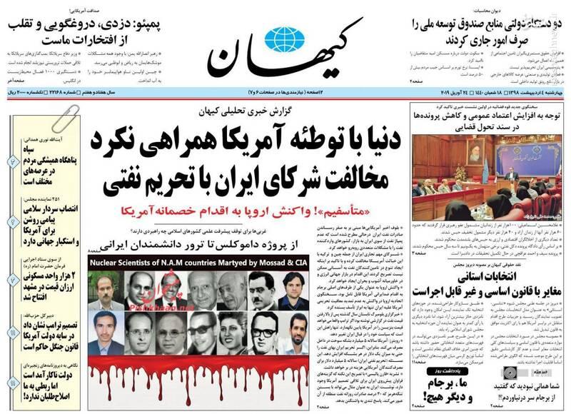 کیهان: دنیا با توطئه آمریکا همراهی نکرد/ مخالفت شرکای ایران با تحریم نفتی