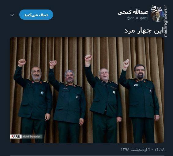 این چهار مرد بزرگ