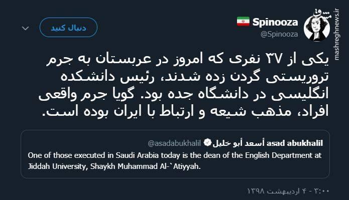 جرم واقعی افراد در عربستان - 7