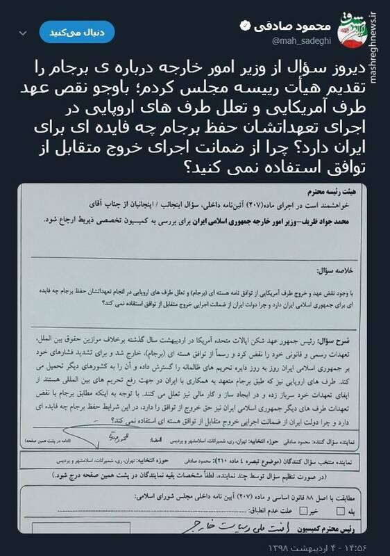 سوال محمود صادقی از ظریف درباره خروج از برجام