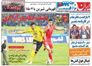 عکس/ تیتر روزنامههای ورزشی پنجشنبه ۵ اردیبهشت