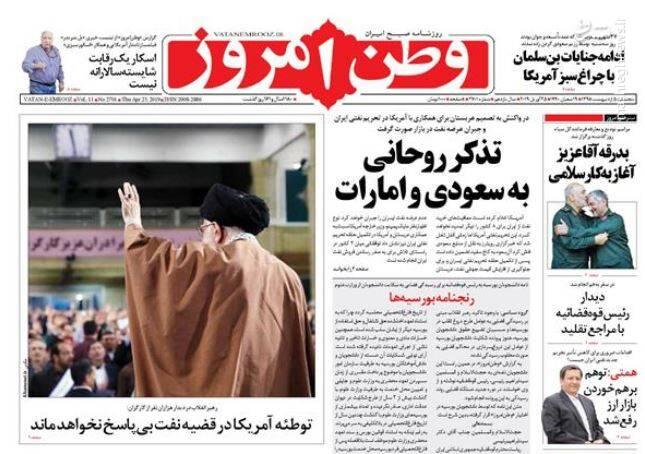 وطن امروز: تدکر روحانی به سعودی و امارات