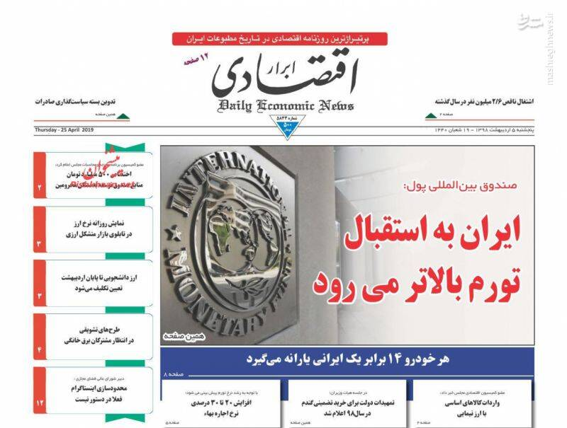 ابرار اقتصادی: ایران به استقبال تورم بالاتر میرود
