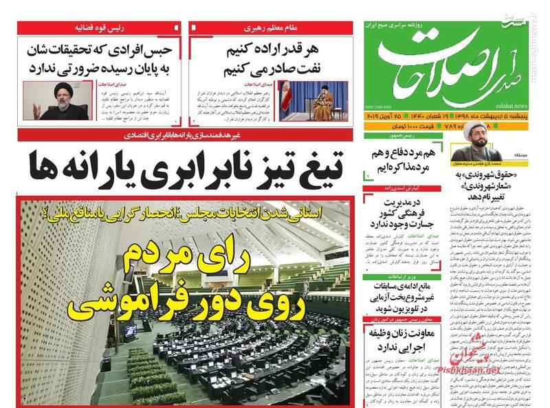 صدای اصلاحات: رای مردم روی دور فراموشی