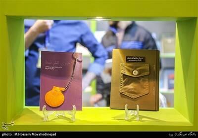 عکس/ روز دوم نمایشگاه کتاب تهران - 10
