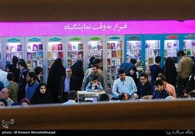 عکس/ روز دوم نمایشگاه کتاب تهران - 4
