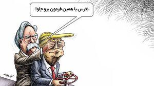 کاریکاتور/ چشم بندی مضحک جان بولتون و ترامپ