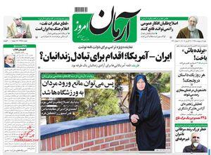 روزنامه های شنبه 7 اردیبهشت