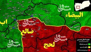 نقرهداغ شدن دوباره نیروهای ائتلاف در جنوب یمن/ آزادی 360 کیلومتر مربع  از مساحت اشغالی در جنوب غرب استان ضالع  + نقشه میدانی و عکس