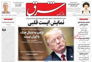عکس/ صفحه نخست روزنامههای یکشنبه ۸ اردیبهشت