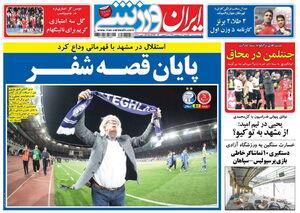 عکس/ تیتر روزنامههای ورزشی یکشنبه ۸ اردیبهشت