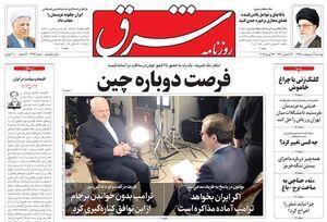 صفحه نخست روزنامههای دوشنبه ۹ اردیبهشت