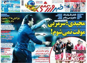 عکس/ تیتر روزنامههای ورزشی دوشنبه 9 اردیبهشت