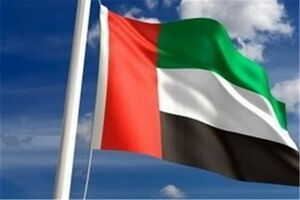 پرچم نمایه امارات