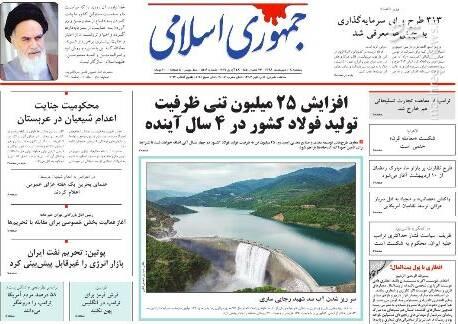 جمهوری اسلامی: افزایش ۲۵ میلیون تنی ظرفیت تولد فولاد کشور در ۴ سال آینده