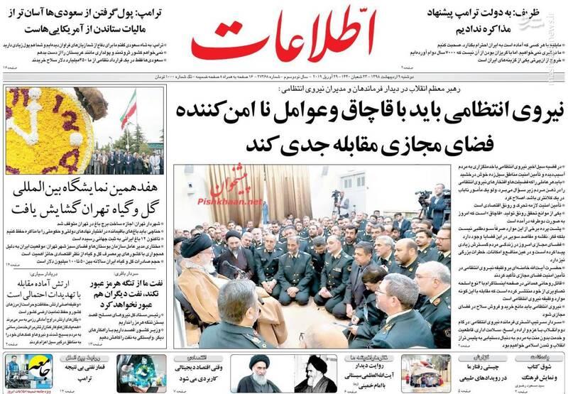 اطلاعات: نیروی انتظامی باید با قاچاق و عوامل ناامن کننده فضای مجازی مقابله جدی کند