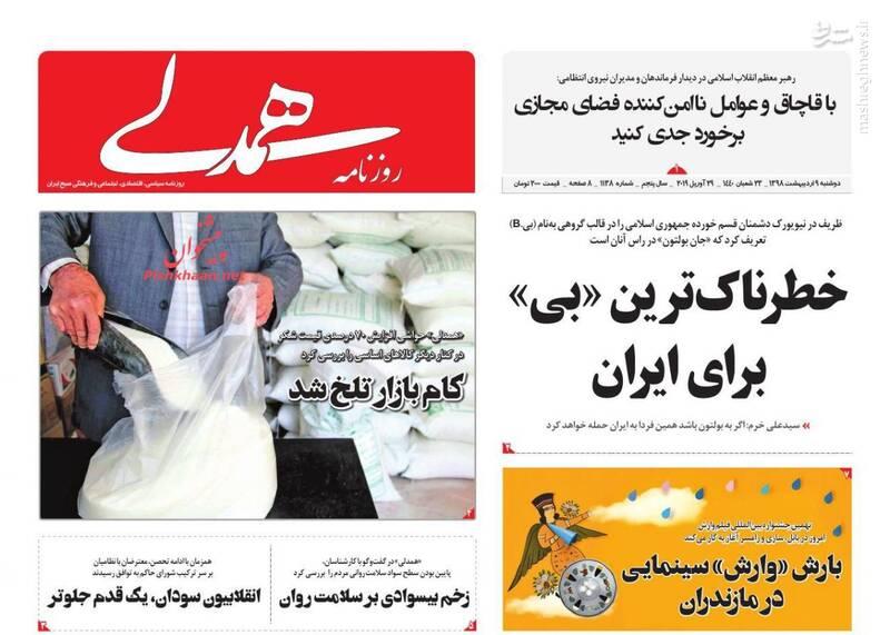 همدلی: خطرناکترین «بی» برای ایران