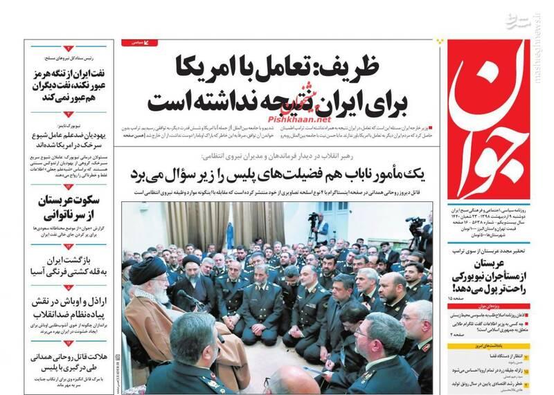 جوان: ظریف: تعامل با امریکا برای ایران نتیجه نداشته است