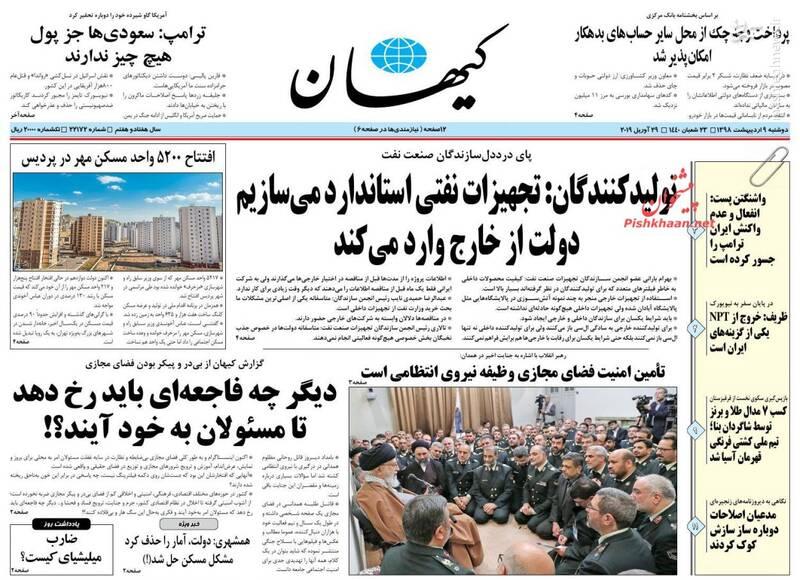 کیهان: تولیدکنندگان: تجهیزات نفتی استاندارد میسازیم، دولت از خارج وارد میکند