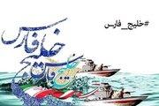 روز خلیج فارس؛ پایان بیگانگان در تنگه هرمز +تصاویر