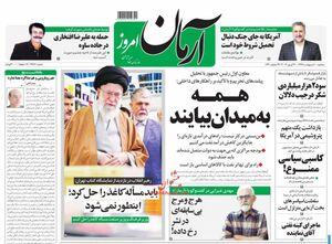 صفحه نخست روزنامه آرمان 10 اردیبهشت