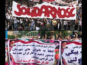 تاراج بزرگ در پوشش خصوصیسازی و طرح «لهستانیسازی» ایران / ۴ دهه سلطهی یک تشکیلات حزبی بر مقدّرات کارگران +تصاویر