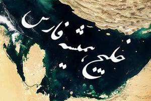 با رمز ابوالفضل و حسین خلیج را دوباره فارس کردند