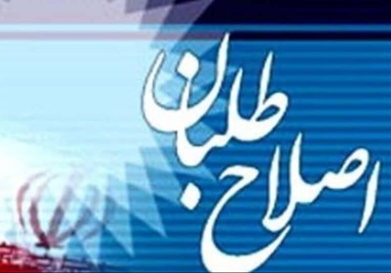 ثبتنام فلهای اصلاحطلبان اولویت با زندان رفتهها!