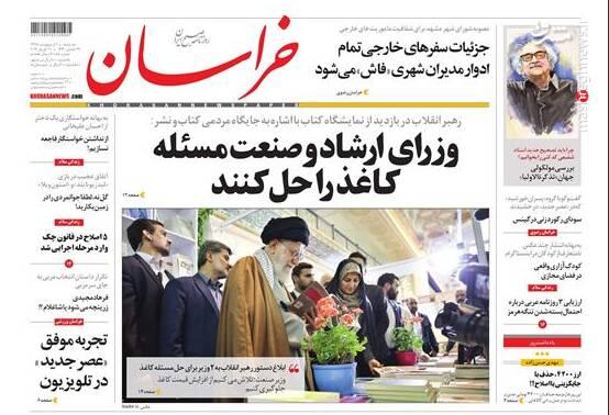 خراسان: وزرای ارشاد و صنعت مسئله کاغذ را حل کنند