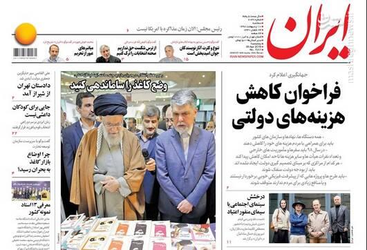 ایران: فراخوان کاهش هزینههای دولتی