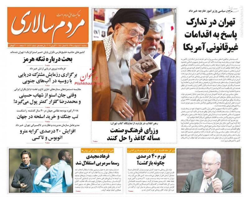 مردم سالاری: تهران در تدارک پاسخ به اقدامات غیرقانونی آمریکا