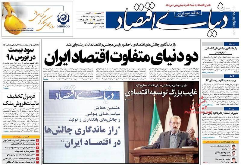 دنیای اقتصاد: دود دنیای متفاوت اقتصاد ایران