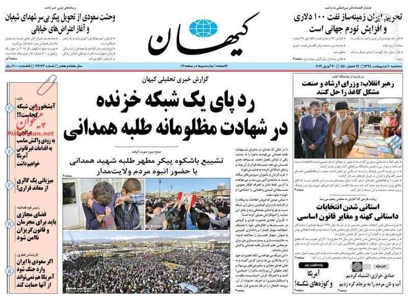 کیهان: ردپای یک شبکه خزنده در شهادت مظلومانه طلبه همدانی