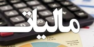 وزارت اقتصاد:۴۰ هزار میلیارد تومان فرار مالیاتی داریم/ ضعف شدید اطلاعات مالیاتی