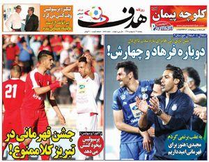 عکس/ تیتر روزنامه های ورزشی پنجشنبه 12 اردیبهشت