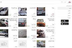 دیوار، شیپور و باما آگهیهای قیمت خودرو را حذف کردند +عکس