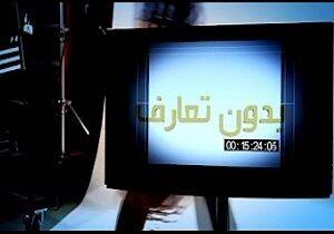 """فیلم/ بدون تعارف با خانواده """"حر"""" مدافعان حرم"""