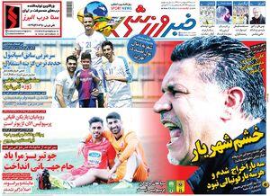 عکس/ تیتر روزنامههای ورزشی شنبه 14 اردیبهشت
