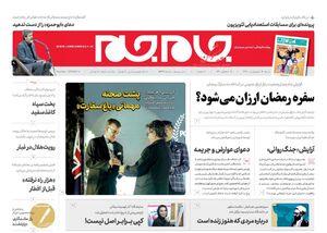 عکس/ صفحه نخست روزنامههای شنبه ۱۴ اردیبهشت
