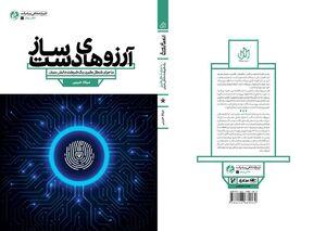 کتاب آرزوهای دست ساز - نشر راه یار