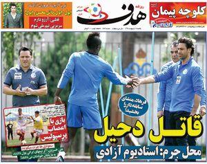 عکس/ تیتر روزنامه های ورزشی یکشنبه ۱۵ اردیبهشت