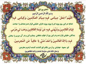 صوت/ دعای روز اول ماه مبارک رمضان