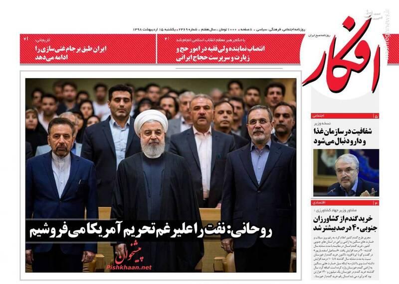 افکار: روحانی: نفت را علیرغم تحریم آمریکا میفروشیم