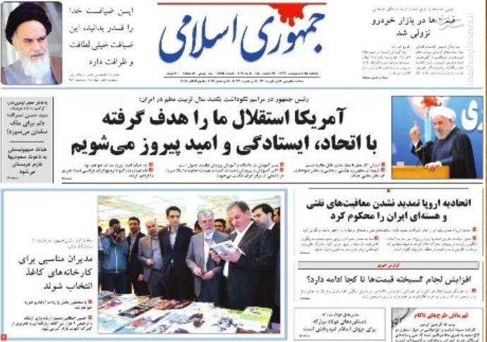 جمهوری اسلامی: آمریکا استقلال ما را هدف گرفته با اتحاد، ایستادگی و امید پیروز میشویم