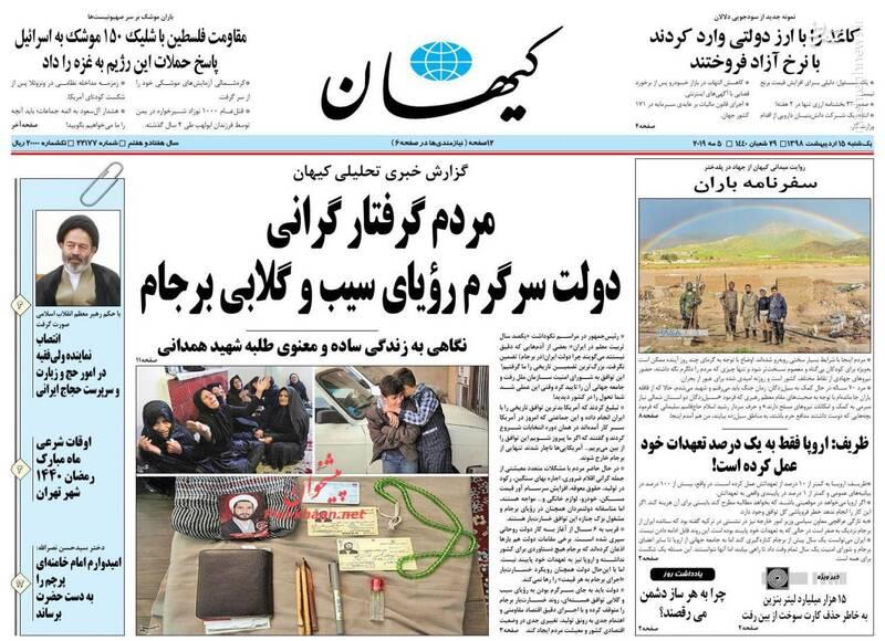کیهان: مردم گرفتار گرانی، دولت سرگرم رویای سیب و گلابی برجام