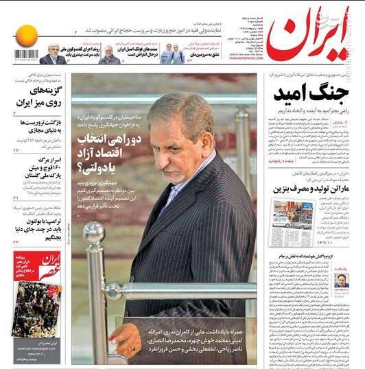 ایران: دو راهی انتخاب اقتصاد آزاد یا دولتی؟
